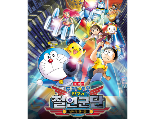 Doraemon: Nobita and the New Steel Troops—Winged Angels