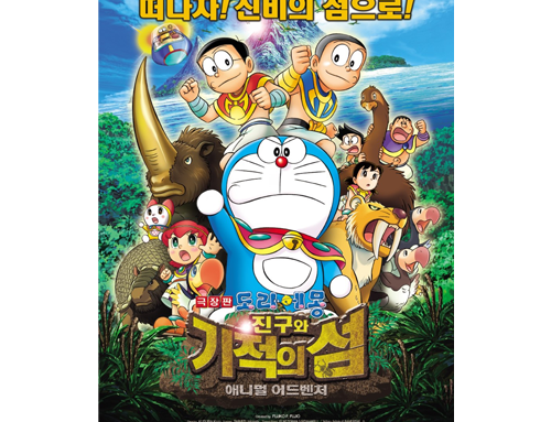 Doraemon: Nobita and the Island of Miracles—Animal Adventure