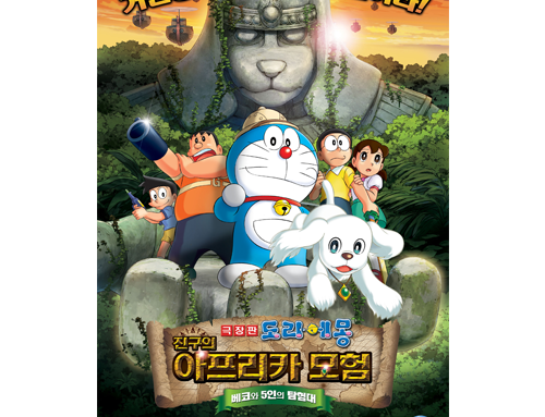 Doraemon: New Nobita's Great Demon—Peko and the Exploration Party of Five